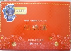 紅珠漢pkg.jpg
